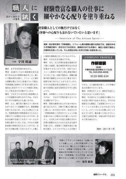 月刊誌 国際ジャーナルで、 取材されました。