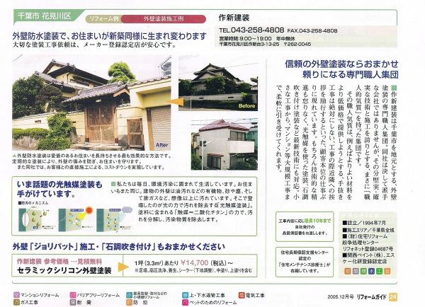月刊誌 産経新聞リフォームガイドに 取材されました。2005/12月号