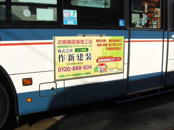 京成バスに広告掲載。