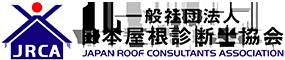 一般社団法人日本屋根診断士協会