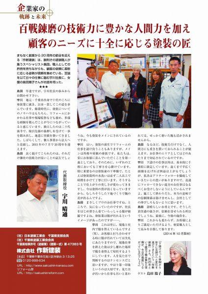 月刊誌 LEADER`S EYEで、 取材されました。