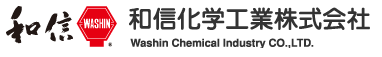 和信化学工業株式会社