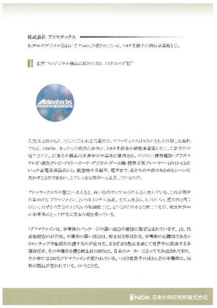 アドグリーンコート 日本中央研究所