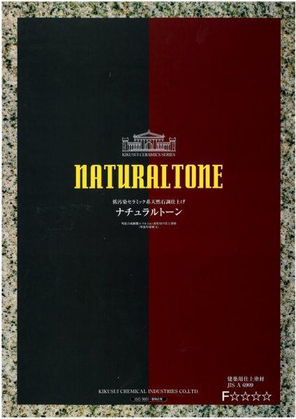 ナチュラルトーン 菊水化学株式会社