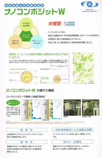 地球温暖化対策壁用塗料 ナノコンポジットW