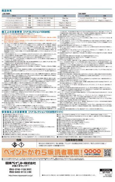 ハナコレクション 日本ペイント