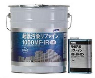 超低汚染リファインMF-IR