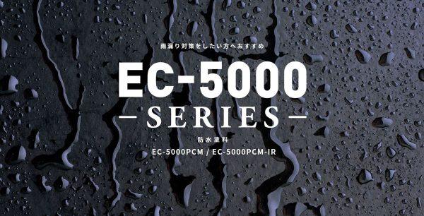 EC-5000