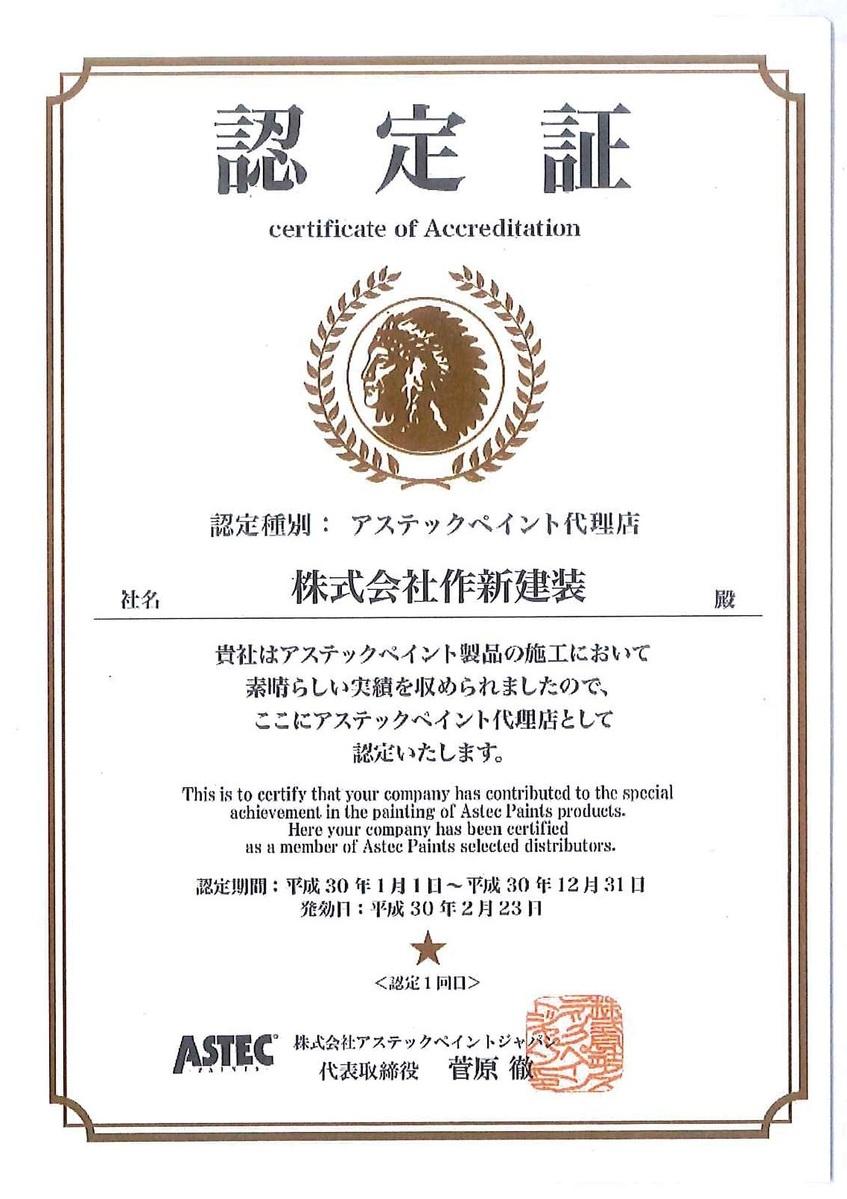 アステックペイントジャパン 代理店認定表彰