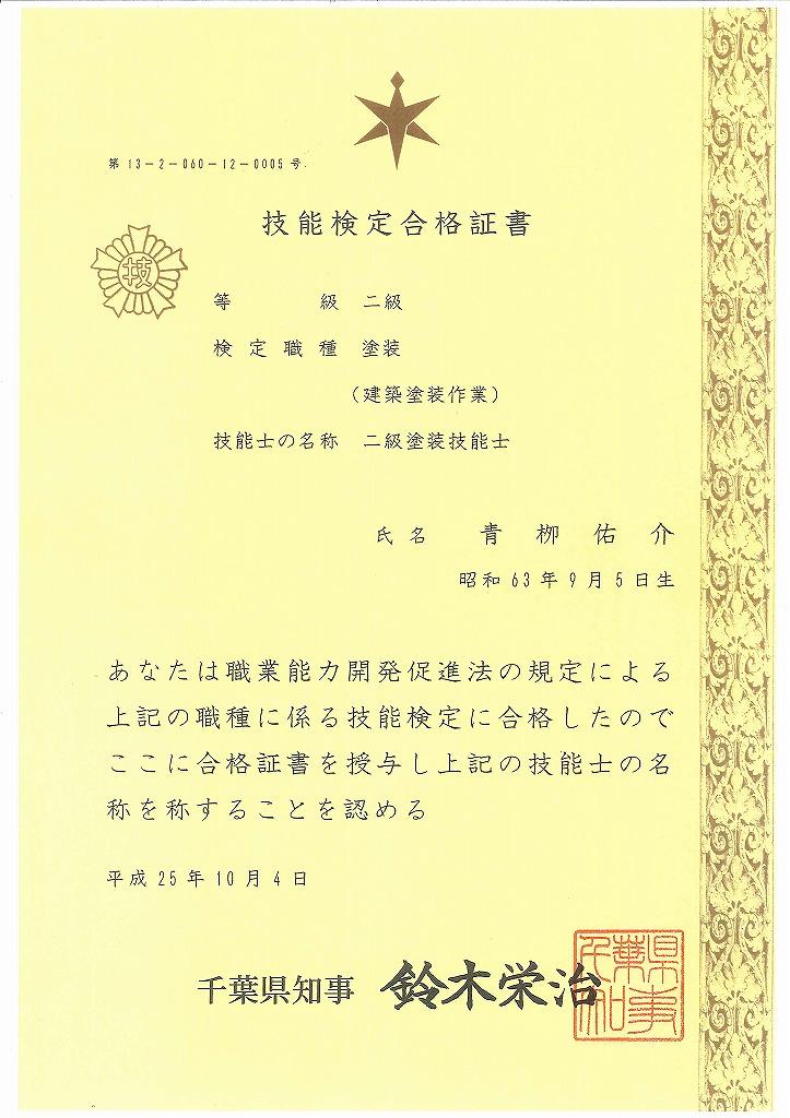 二級塗装技能士証書