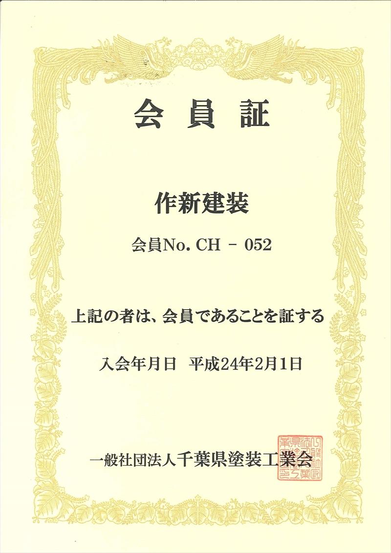千葉県塗装工業会会員書