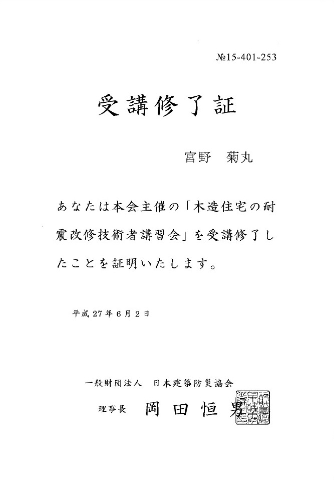 日本建築防災協会認定 木造耐震診断資格者
