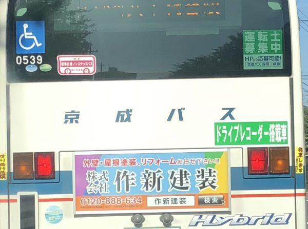 作新建装 広告 京成バスに掲出