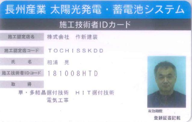 長州産業太陽光 施工技術者ID