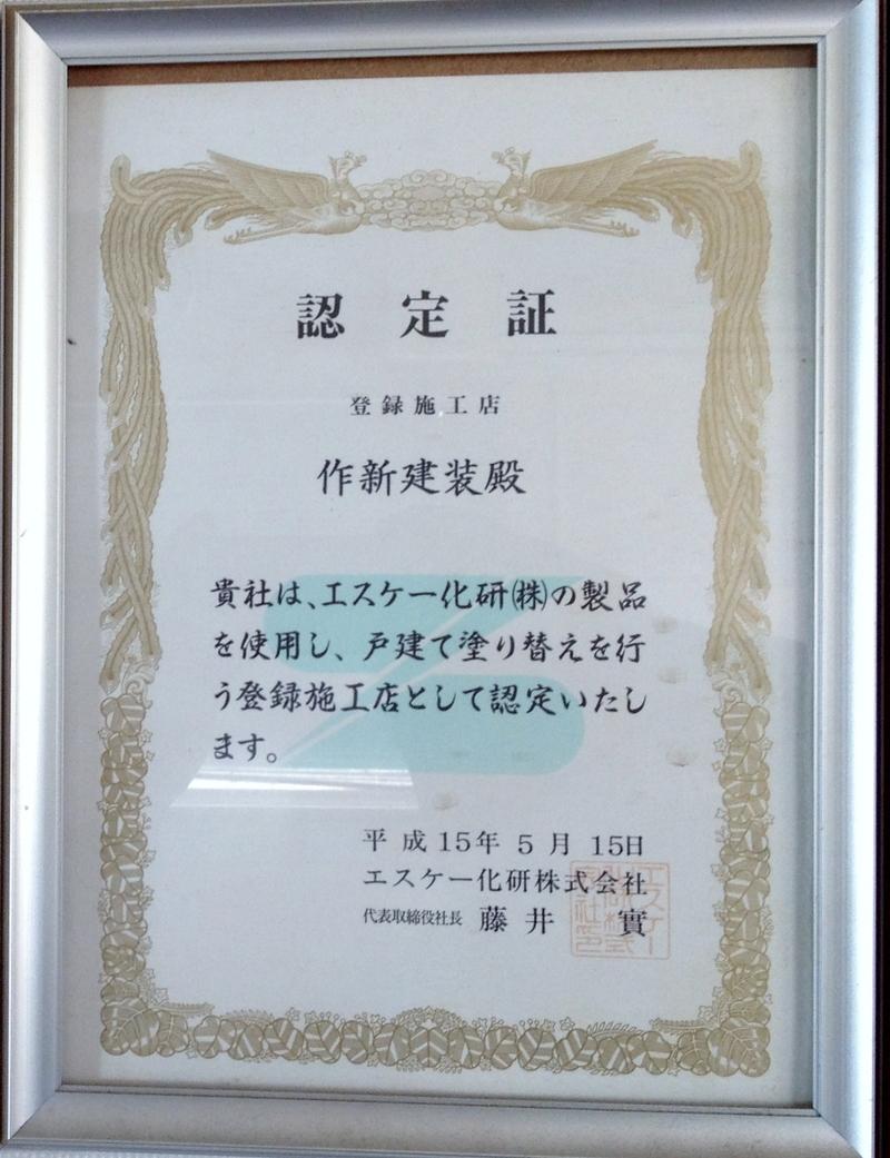 エスケー化研登録認定