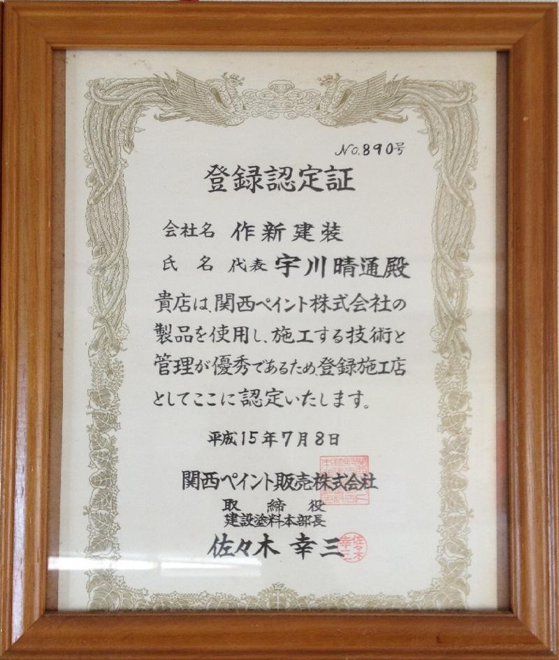 関西ペイント登録認定